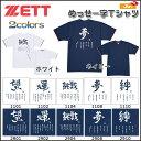 野球 アンダーシャツ ベースボールシャツ 少年 ジュニア ゼット ZETT メッセー字Tシャツ 半袖 丸首 mpt5
