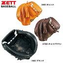 野球 グラブ グローブ キャッチャーミット 硬式 一般用 ゼット ZETT 捕手用 右投げ用 プロステイタスシリーズ