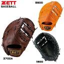 野球 グラブ グローブ ファーストミット 硬式 一般用 ゼット ZETT 一塁手用 プロステイタスシリーズ