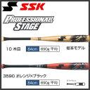 野球 SSK【エスエスケイ】一般軟式カーボンバット プロフェッショナルステージ 坂本勇人モデル 84cm670g平均