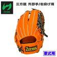野球 グラブ グローブ 一般 軟式用 ジームス Zeems 三方親 外野手用 右投げ用 Sオレンジ/ブラック