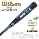 野球 DeMARINI【ディマリニ】少年軟式カーボンバット コンポジット phenix フェニックス ブラック 76cm 78cm 80cm