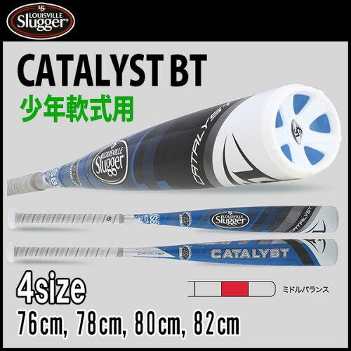 野球バット軟式カーボン少年用ルイスビルスラッガーLouisvilleSluggerカタリストBTブルー/ブラック76cm78cm80cm82cm