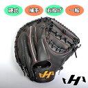 野球 グラブ グローブ キャッチャーミット 硬式 一般用 ハタケヤマ HATAKEYAMA M8型 Aバック ブラック 右投げ用 捕手用