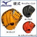 野球 グラブ グローブ 硬式 一般 ミズノ MIZUNO BSS限定店モデル ミズノプロ スピードドライブテクノロジー キャッチャーミット 捕手用 右投げ用 miz-16ss-bb