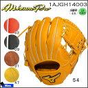 野球 グラブ グローブ 硬式 一般 ミズノ MIZUNO BSS限定店モデル ミズノプロ スピードドライブテクノロジー 内野手用4/6 右投げ用 8