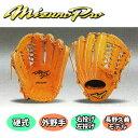 野球 グラブ グローブ 一般 硬式 ミズノ MIZUNO BSS限定店モデル ミズノプロブランドアンバサダー 長野久義型 外野手用 オレンジ 15