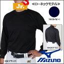 ■即出荷 あす楽■野球 アンダーシャツ ウエア ジュニア 少年用 ミズノ MIZUNO 長袖アンダーシャツ 丸首 ローネック bb-60