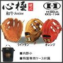 野球 グラブ グローブ 硬式 一般 ハイゴールド HI-GOLD 心極 和牛Series 内野手用 小 日本製 HIGOLD