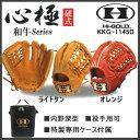 野球 グラブ グローブ 硬式 一般 ハイゴールド HI-GOLD 心極 和牛Series 内野手用 深型 日本製 HIGOLD