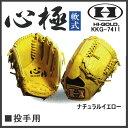 野球 グラブ グローブ 軟式 一般 ハイゴールド HI-GOLD 心極 投手用 HIGOLD