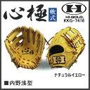 野球 グラブ グローブ 軟式 一般 ハイゴールド HI-GOLD 心極 内野手用 浅型 HIGOLD