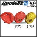 野球 グラブ グローブ 軟式 少年 ジュニア ハイゴールド HI-GOLD Rookies ルーキーズ キャッチャーミット 捕手用 HIGOLD