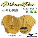 野球 グラブ グローブ 一般 硬式 ミズノ MIZUNO ミズノプロ BSS ブランドアンバサダー 投手用 松井裕樹型 12 ナチュラル