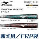 野球 バット 軟式 一般 カーボン ミズノ MIZUNO ビヨンドマックス メガキングアドバンス 84cm 700g平均 730g平均