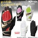 野球 バッティング手袋 一般用 ザナックス xanax バッティンググローブ 両手用