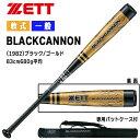 野球 バット 一般軟式 カーボン ゼット ZETT ブラックキャノン 83cm680g平均 ブラック/ゴールド