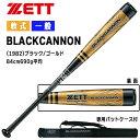 野球 バット 一般軟式 カーボン ゼット ZETT ブラックキャノン 84cm690g平均 ブラック/ゴールド