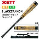 野球 バット 少年軟式 カーボン ゼット ZETT ブラックキャノン 78cm540g平均 ブラック/ゴールド