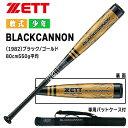 野球 バット 少年軟式 カーボン ゼット ZETT ブラックキャノン 80cm550g平均 ブラック/ゴールド