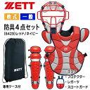 野球 キャッチャー防具 軟式 一般 ゼット ZETT 4点セット マスク プロテクター レガーツ スロートガード レッド/ネイビー