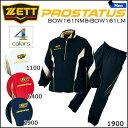 野球 トレーニングウェア 一般 メンズ ゼット ZETT プロステイタス ウインドブレーカー ハーフジップ ジャケット&パンツ トリコットメッシュ 上下セット