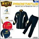 野球 トレーニングウェア 一般 メンズ ゼット ZETT プロステイタス ウインドブレーカー フルジップ ジャケット&パンツ 起毛トリコット 上下セット