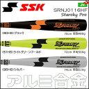 野球 バット 少年 軟式 金属 エスエスケイ SSK スタルキープロ 坂本勇人モデル 70cm 72cm 74cm