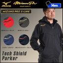 プレゼント企画対象商品 野球 ウェア ジャケット メンズ 一般 ミズノ MIZUNO PRO ミズノプロ S-LINE テックシールドパーカー