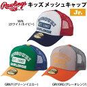 野球 トレーニングウェア ローリングス Rawlings ジュニア用 メッシュキャップ