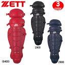 野球 ZETT ゼット 一般軟式用レガーツ キャッチャー 捕手 防具