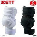 野球 ZETT【ゼット】 一般用 打者用エルボーガード 左右兼用 防具 -高校野球対応-