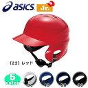野球 asics【アシックス】 少年硬式用 バッティングヘルメット 両耳付 ジュニア -リトルリーグ対応-