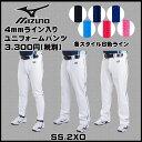 野球 【MIZUNO】 ミズノ 一般用 4mmライン加工済 ユニフォームパンツ -ロング・足掛けストレート・バギー-【bb-40】