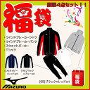 野球 ウェア 一般用 ジュニア用 ミズノ MIZUNO 福袋 ウインドブレーカー上下・スウェットパーカー・Tシャツ