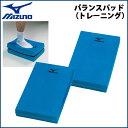 野球 ミズノ MIZUNO バランスパッド長さ40×幅25×厚さ5.5cm -トレーニング用品-