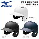 野球 MIZUNO【ミズノ】 一般硬式用 両耳付打者用ヘルメット つや消しタイプ -高校野球対応-