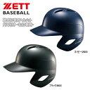 野球 ZETT【ゼット】 軟式用 打者用ヘルメット 片耳付き -右打者用-