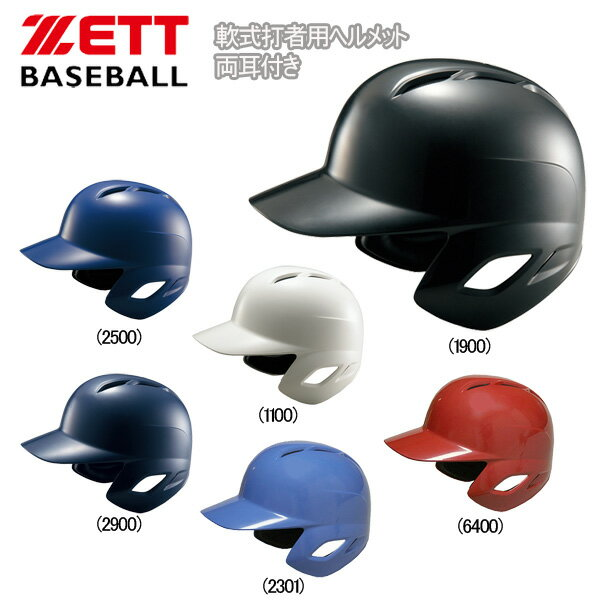 野球ヘルメットZETTゼット軟式用打者用ヘルメット両耳付き