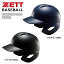 野球 ZETT ゼット 軟式用 打者用ヘルメット つや消しタイプ 両耳付き