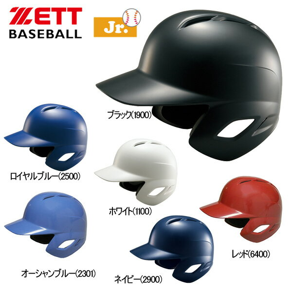 野球ヘルメットジュニアZETTゼット少年軟式用打者用ヘルメット両耳付き