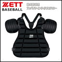 野球 ZETT【ゼット】 軟式野球用 アンパイヤプロテクター インサイドプロテクター 審判