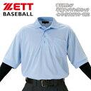 野球 ZETT【ゼット】 審判用ウェア 半袖アンパイヤポロシャツ インサイドプロテクター対応 mpt5