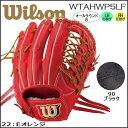 野球 グラブ グローブ 一般用 硬式用 ウイルソン wilson ウイルソンスタッフ Grow up Ver オールラウンド用 ユーティリティ 8