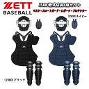 野球 キャッチャー防具 軟式用 一般用 ZETT ゼット JSBB 軟式防具4点セット(マスク・スロートガード・レガーツ・プロテクター)+専用袋付
