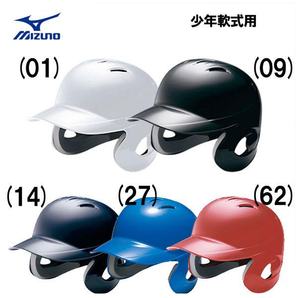 野球ヘルメット少年軟式用両耳付きMIZUNOミズノ打者用バッター防具