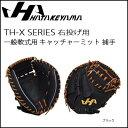 野球 グローブ グラブ 一般軟式用 ハタケヤマ HATAKEYAMA TH-X SERIES キャッチャーミ