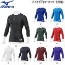 野球 フィットアンダーシャツ 一般用 メンズ MIZUNO ミズノ バイオギア ローネック 丸首 七分袖