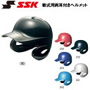 7月12日ポイント3倍 野球 エスエスケイ SSK 一般軟式用 打者用 ヘルメット 両耳付き proedge プロエッジ J.S.B.B