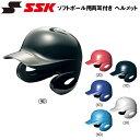 野球 SSK エスエスケイ 一般ソフトボール用 打者用 ヘルメット 両耳付き proedge プロエッジ JSA